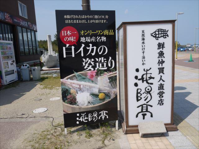 20140427_鳥取ツー (53)_R