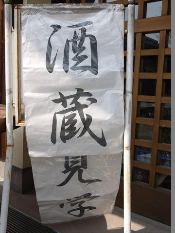 20140316_酒蔵ツー (23)_R