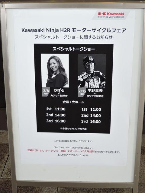 20150208_カワサキワールド (24)_R