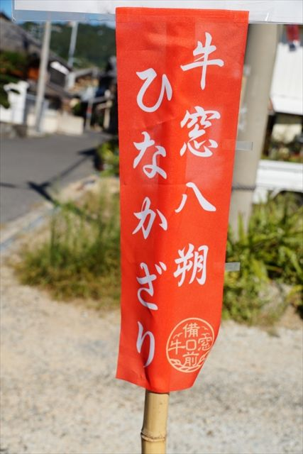 20140914_牛窓ツー2 (50)_R