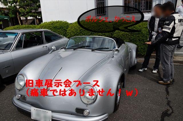 20150927_OSG生野ツー (27)_R