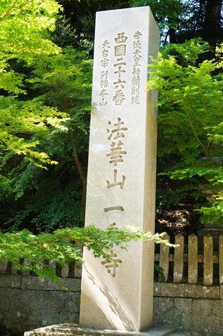 20170514_一条寺 (7)