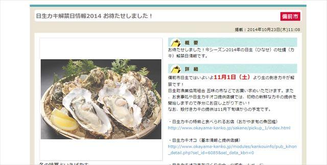 SnapCrab_NoName_2014-10-25_21-53-37_No-00_R