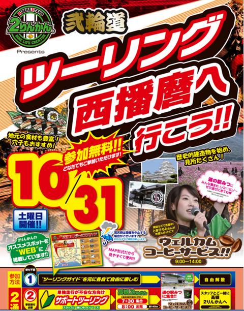SnapCrab_NoName_2015-10-28_0-9-2_No-00