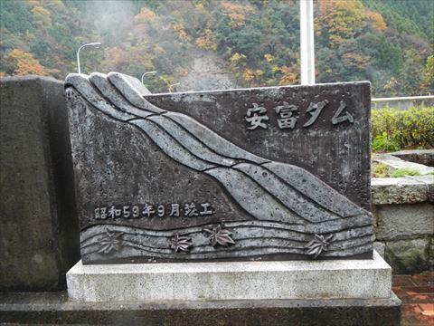 20131125_安富・菅生ダム (11)_R