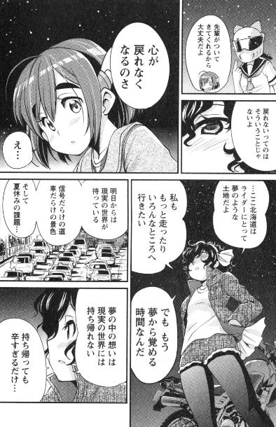 SnapCrab_NoName_2016-4-23_19-42-3_No-00