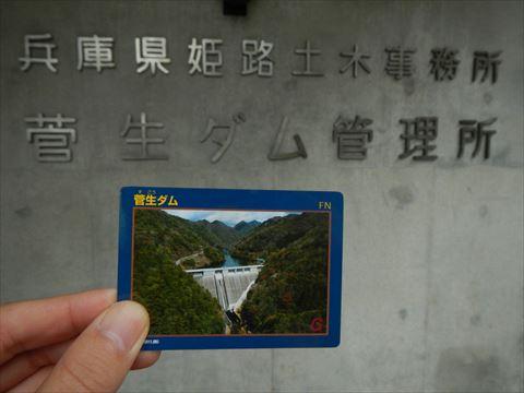 20131125_安富・菅生ダム (25)_R