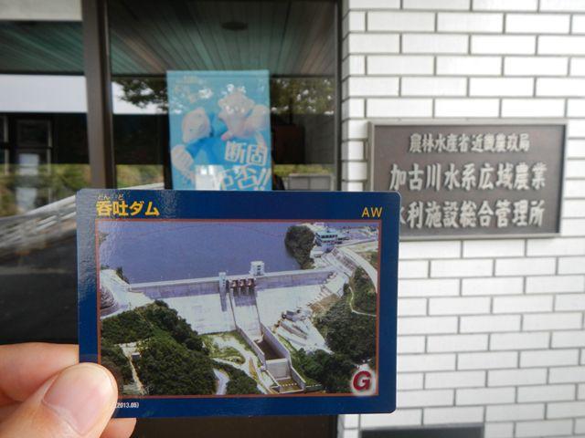 20130914_呑吐ダムツー1 (22)_R