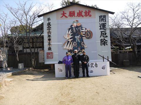 20140111_赤穂ツー2 (40)_R