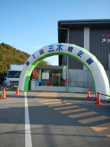 20140223_三木散策 (48)_R