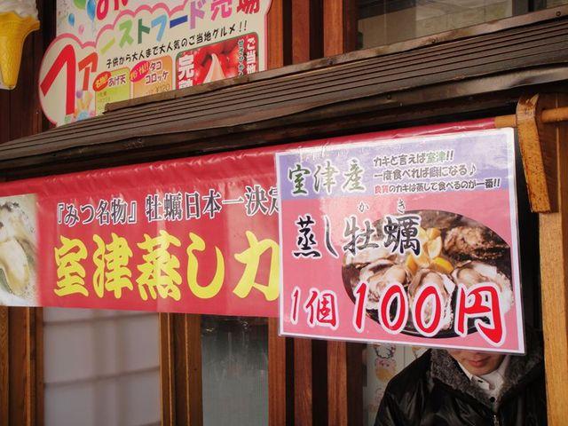 20130105_ツーリング(日生) (38)_R