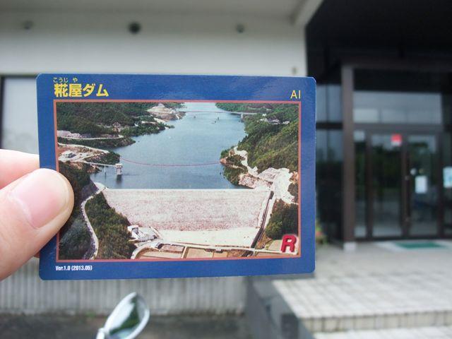 130907_糀屋ダムプチツー (26)_R