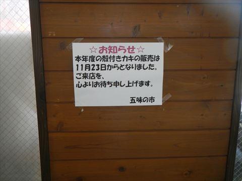 20131109_八塔寺ツー (35)_R