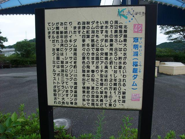 130907_糀屋ダムプチツー (37)_R