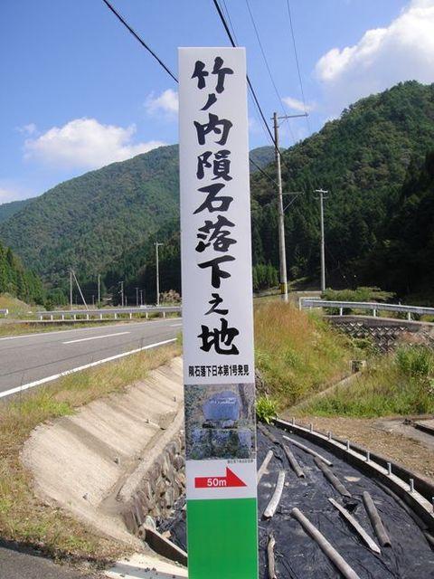 20110929_ツーリングoff(床尾林道) (11)_R