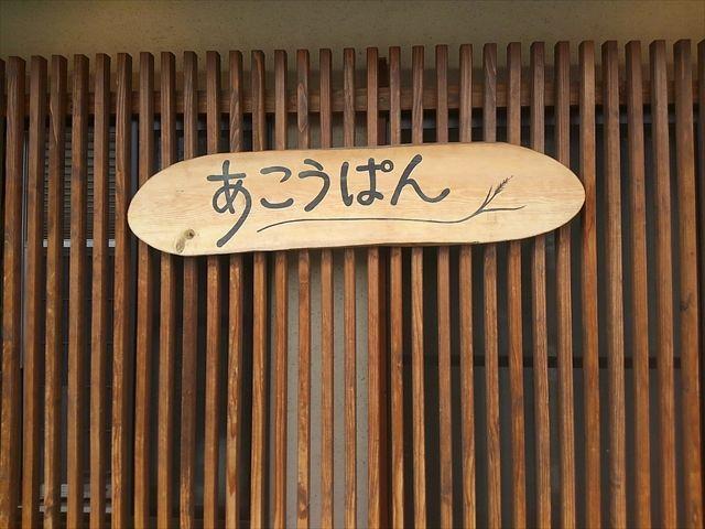 20161109_日生 (34)_R