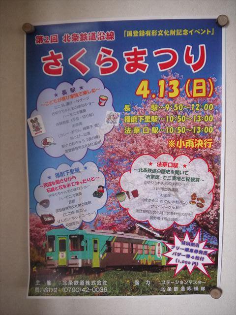 20140405_加西の桜 (81)_R