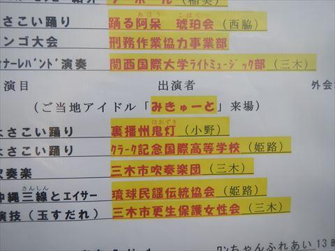 20140223_三木散策 (41)_R
