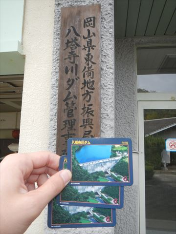 20131109_八塔寺ツー (72)_R