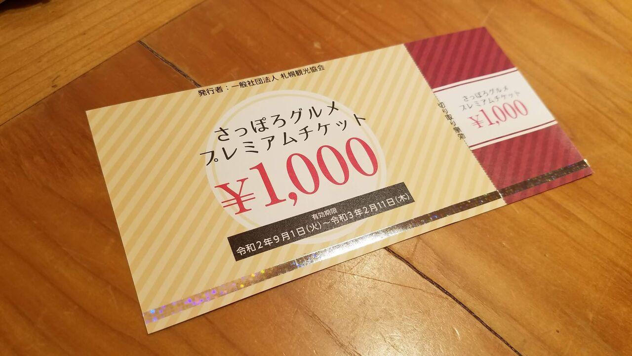 プレミアム 券 札幌 商品