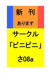 コミティア136スペースポスター_最終