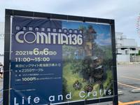 コミティア1