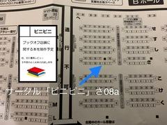 コミティア136宣伝用2