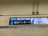東京テレポート1