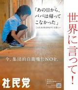 minshuto-140717