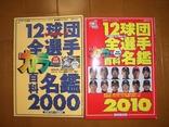 20100320選手名鑑