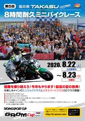 2020_takasu_leaflet_2