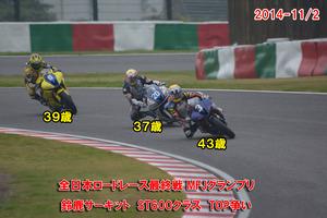 鈴鹿レース年齢