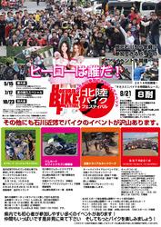 石川バイクイベントA2ol