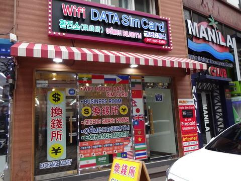 韓国 ハングル 中華街 ロシア人街 チャイナタウン 市場 フリー 素材 写真 両替店