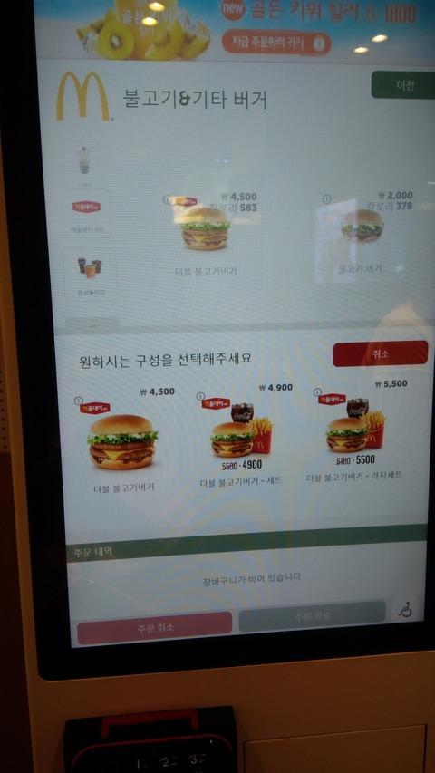 韓国 マクドナルド タッチパネル