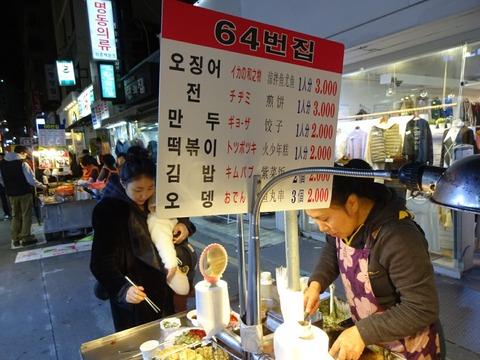 韓国 屋台 フリー 素材 写真 おでん チヂミ トッポッキ マンドゥ