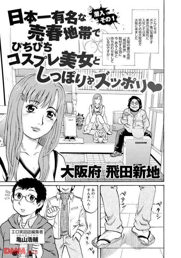 【漫画レポ】 裏風俗ガチ潜入~ニッポン全国怪しい場所ぜんぶ行ってヤッってきました~