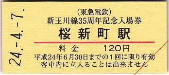 sakurashin1