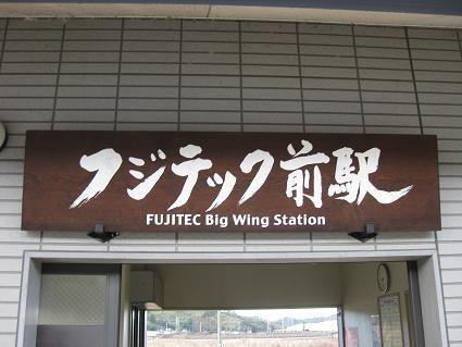 fujitec6