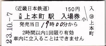 uehonmachi