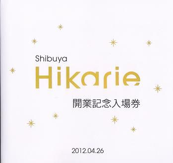 hikarie1
