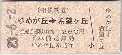 yumegaoka2