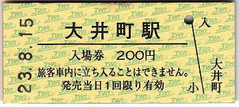 ooimachi5