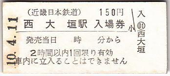 nishiogaki1