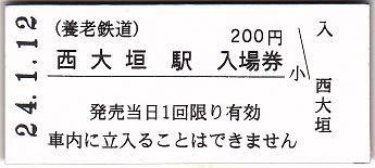 nishiogaki3