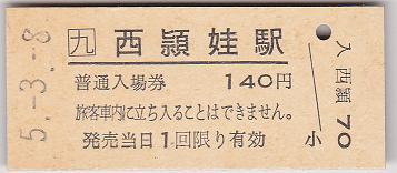 nishiei