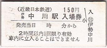 isenakagawa1