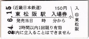 higashimatsu1