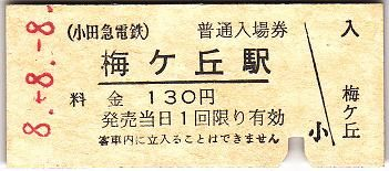umegaoka1