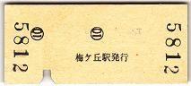 umegaoka2
